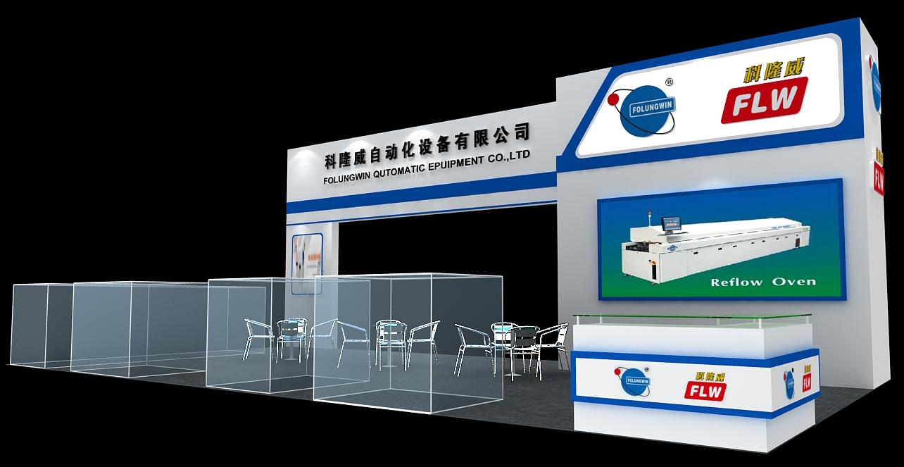 科隆威NEPCON China 2015展位